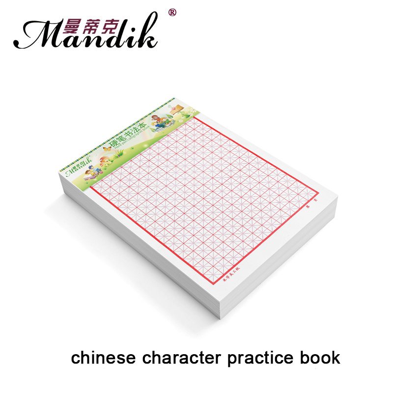 chinese calligraphy exercise book for bes
