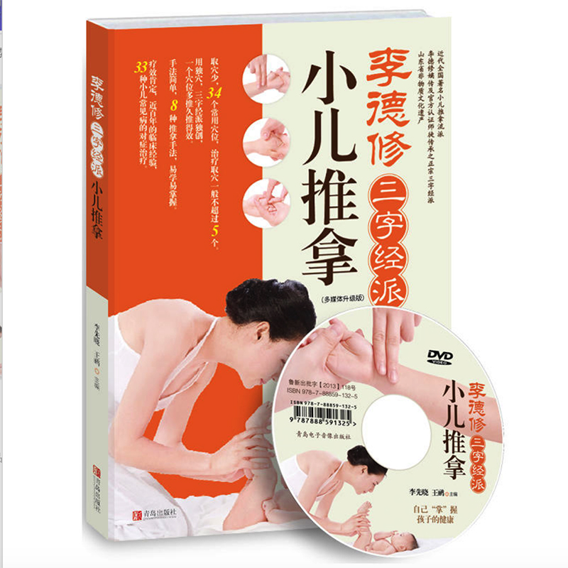 Children Tuina Therapy Li Dexiu  Meridian Massage Book With DVD Easy To Learn & Effective For Chinese Parents Chinese Version