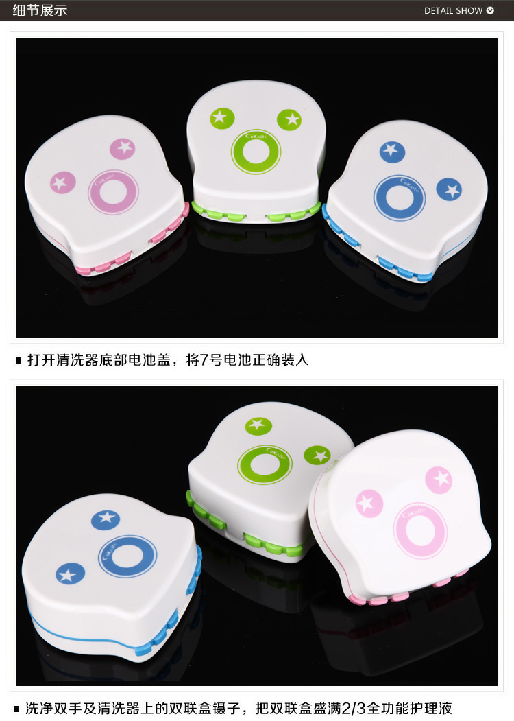 Contact lenses automatic cleaner cleaning device antibiotic