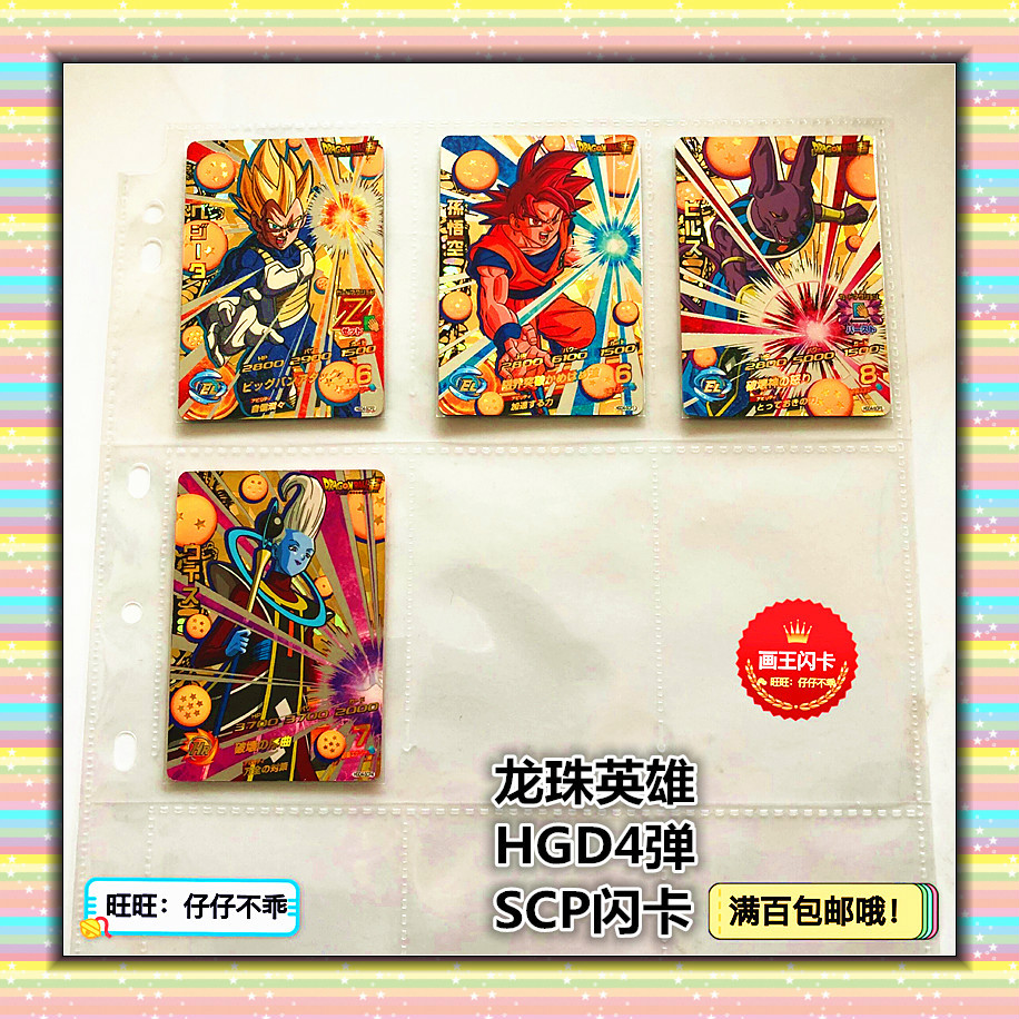 Japan Original Dragon Ball Hero Card HGD4 SCP Rare CP Goku Toys Hobbies Collectibles Game Collection Anime Cards