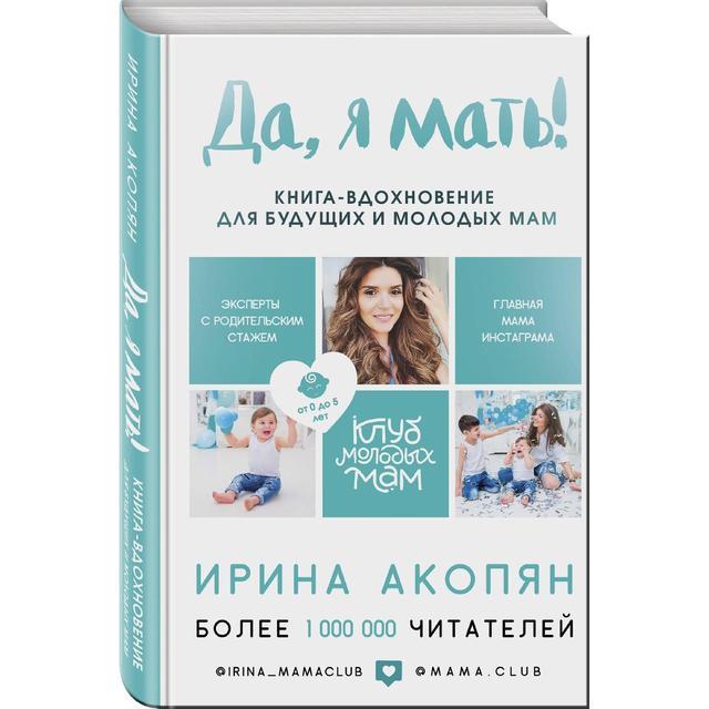 Да, я мать! Секреты активного материнства (Ирина Акопян, 978-5-04-096574-8, 224 стр., 16+)