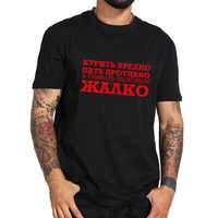 T-shirt non fumeur russie lettre imprimer décontracté Camiseta Homme 100% coton pas de boire garder des chemises de santé taille ue