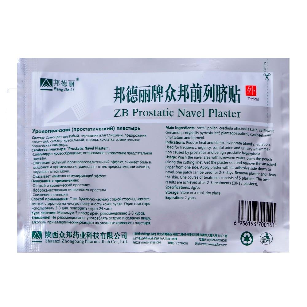 Китайский урологический пластырь от аденомы простаты инструкция