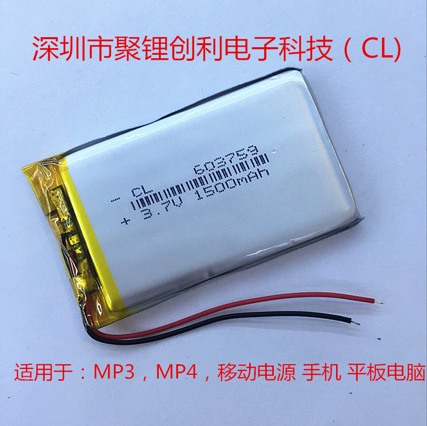 Polymer 603759 1500mAh polymer lithium battery game console tablet digital class battery Rechargeable Li-ion Cell