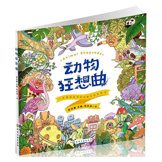 Animal Rhapsody Creative Coloring Book For Adults Children Color Animals Painting Drawing Graffiti Colouring Books Libros