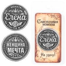 1pc/lot unusual Elena name coin Russian replica coins silver plated dollar coins boutique new year gift collection antique coin