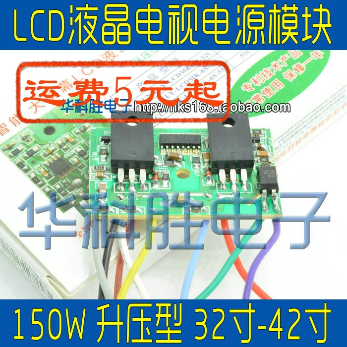 LCD Universal LCD Power Module 32 Inch -42 Inch 150W Step-up Type