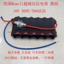 Free shipping  16V 500F 2.7V 3000F Auto rectifier