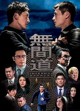 《无间道》2016年中国大陆,香港剧情,犯罪,悬疑电视剧在线观看