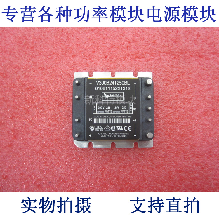 V300B24T250BL 300V-24V-250W DC / DC power supply module