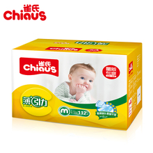 Hot Sale Chiaus Ultra Thin Baby Diapers Disposable Nappies 112pcs M for 6-11kg Breathable Soft Non-woven Unisex Nappy Changing