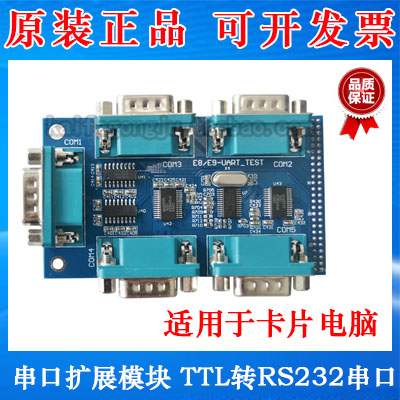 Serial port expansion module, TTL to RS232 serial port, ARM development board, card computer parts, super raspberry pie
