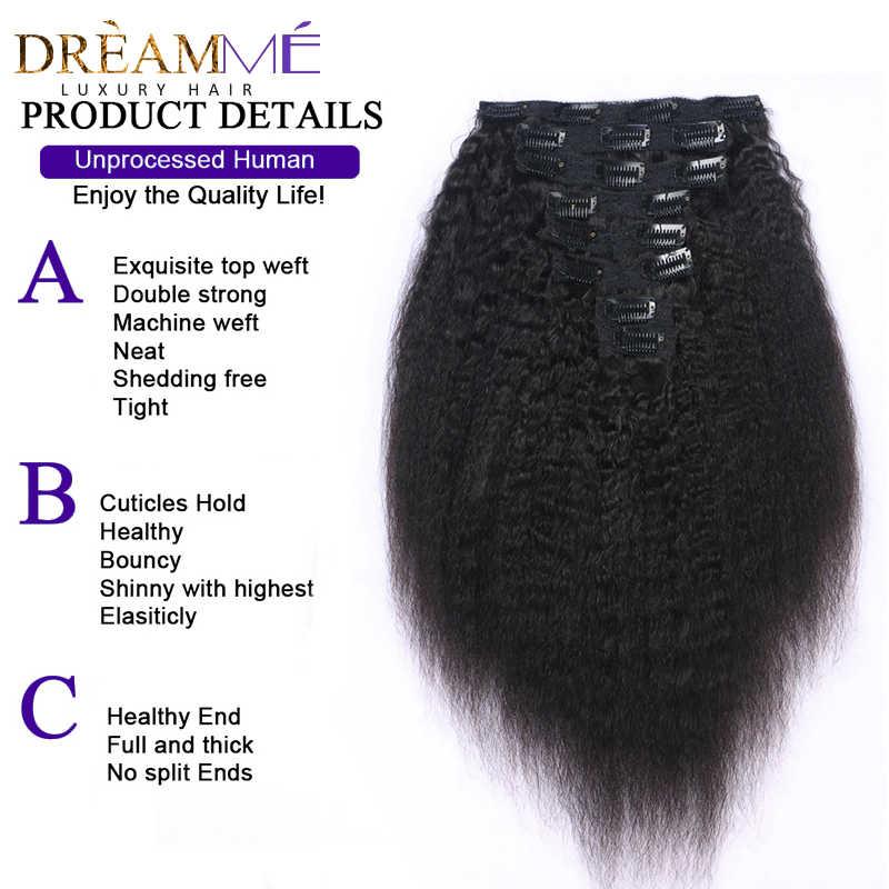 Dreaming queen курчавые прямые заколки в бразильских человеческих волос для наращивания 120 г 8 шт./компл. грубые яки Клип Ins искусственные волосы одинаковой направленности