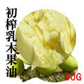 Zhen products base oil DIY soap raw material imports of West African virgin unrefined shea butter 50g