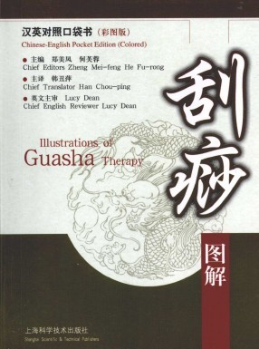 Valuable Used Chinese Traditional Medicine(CTM) Book: Illustrations Of GUASHA Therapy (Chinese & English) Pocket Book