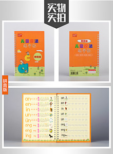 Image 5 - 10 pcs/set Children groove copybook Chinese pinyin alphabet Character Exercise Kindergarten baby pre school to write the text