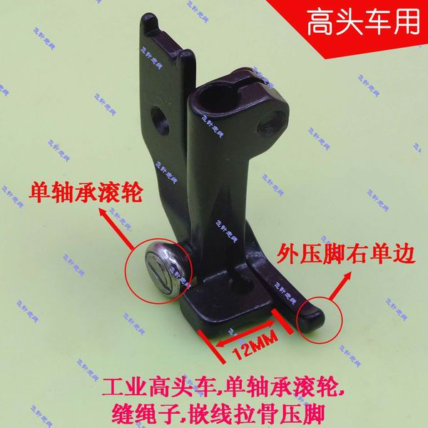 Industrial high end sewing machine presser foot Leather thick material single bearing roller sewing rope inlaid bag buried foot