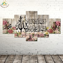 Islamic Shahada Allah Muhammad on RUSTIC ROSE Wall Picture Posters and Prints Canvas Painting 5 Piece Art Home Decor