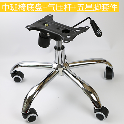 steel chair accessories cocoon hanging 2018 metal legs for furniture office kit chassis five star feet turn boss computer foot pressure rod in from