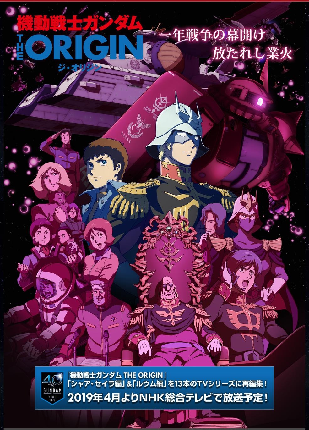 2019年日本科幻动漫《机动战士高达 THE ORIGIN 前夜 赤色彗星》全13集高清日语中字迅雷下载