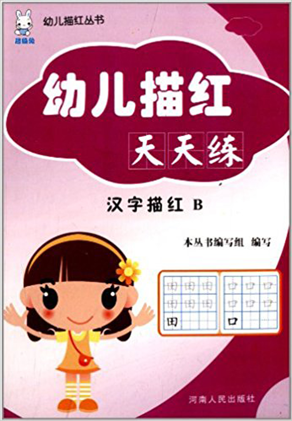 Tracing Book For Children /Chinese Characters Handwriting Imitation Book For Preschool Kids (Chinese Edition)