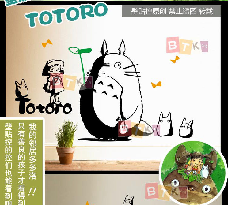 Pegatina Anime Totoro Car Decal Sticker Cartoon Cosplay Fans Wall Sticker Decor Decal Po ...