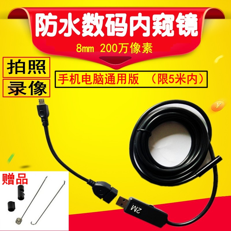 2 million Android phones computers industrial endoscope HD camera. scope pipeline aftermarket waterproof 8 mom 2M 5 meters of android mobile phone computer dual hd waterproof industrial endoscope camera pipeline repair dental coil