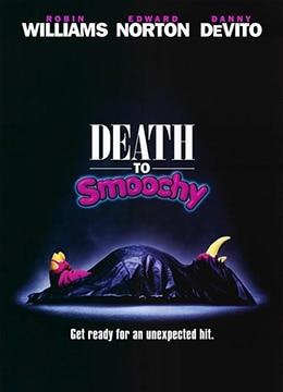 《斯慕奇之死》2002年美国,英国,德国喜剧,犯罪,歌舞电影在线观看
