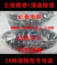Free shipping 5PCS Motherboard capacitor set lcd capacitor set motherboard lcd capacitor