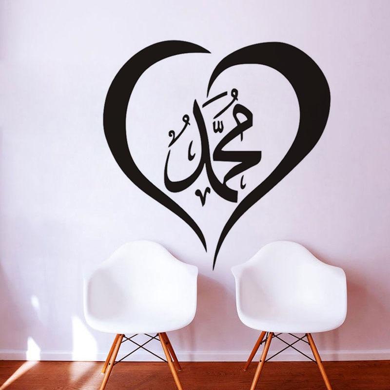 Полюбившийся пророк винил Исламской Наклейки на стену надписи Книги по искусству обои Исламской Переводные картинки Цитата украшения стен...