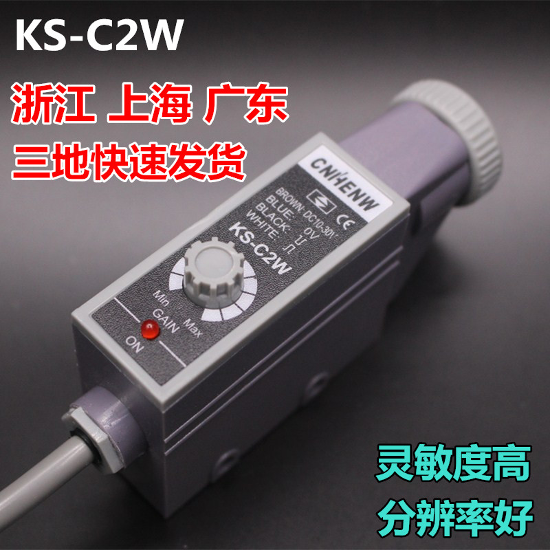 все цены на KS-C2W Color Code Sensor, Photoelectric Switch Color Tracking, Photoelectric Eye Correction Sensor Package онлайн