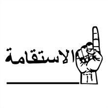 Pegatinas de coche islámico musulmán, 15CM x 8,8 CM, gestos con los dedos, adhesivos decorativos para coches, bricolaje, C8 0420 de plata negra