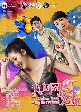 《我的网红女友》2017年中国大陆喜剧,爱情电影在线观看