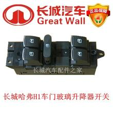 The Great Wall hover H1 door glass lifter switch control switch controller of the original glass door glass factory