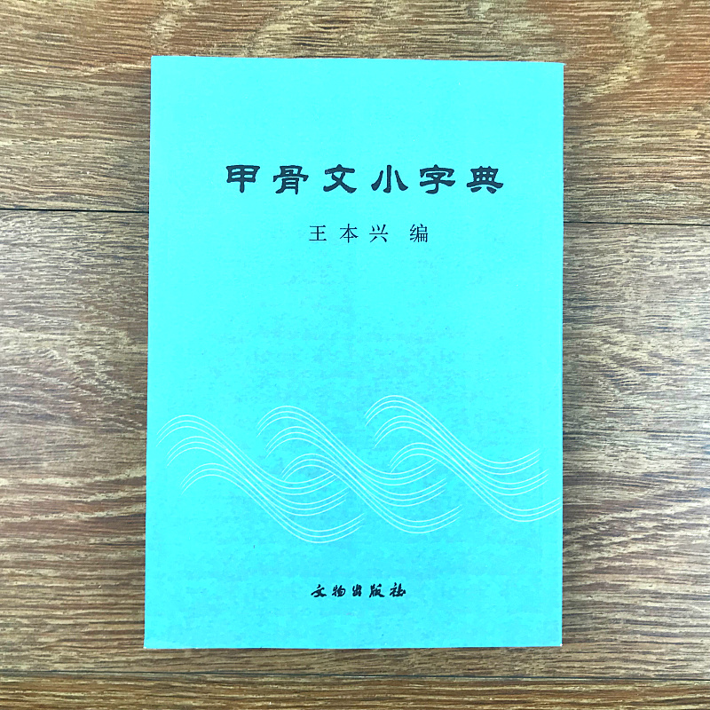 Jia Gu Wen Zi Tie Dictionary ,Copybook For Calligraphy,Ancient Chinese Words Book