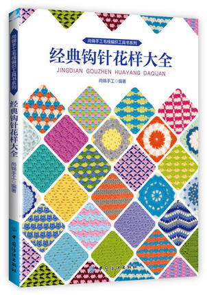 The Classic Crochet Knitting Skills Textbook For Beginners Handmade Essential Books With Clear Big Pictures In Chinese