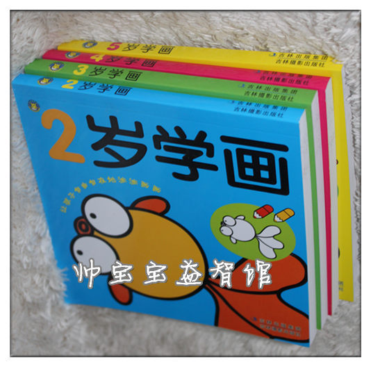 Baby 2 3 4 - - - 5 baby child book art library child painting book h