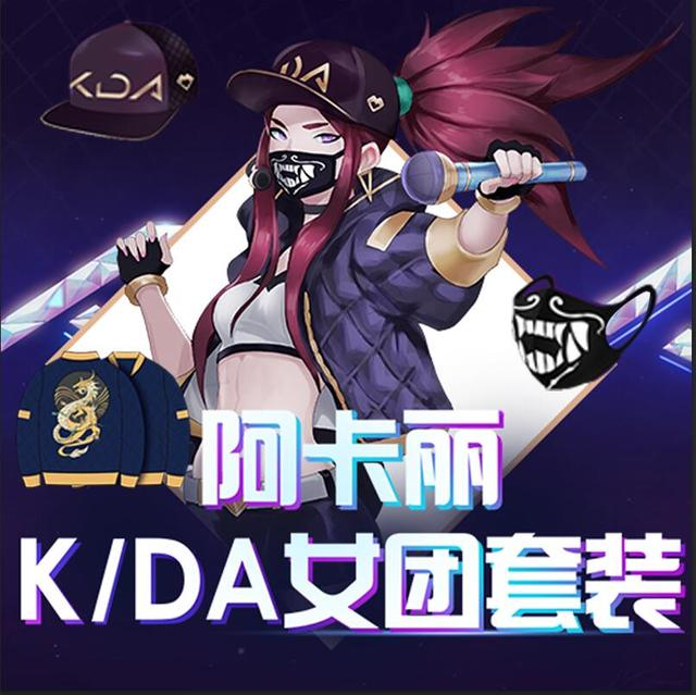 [STOCK] 2018 Game Game LOL KDA Akali Cosplay Hat/Nightlight Mask LOL K/DA Akali Cosplay Prop For Halloween Free Shipping New.  4