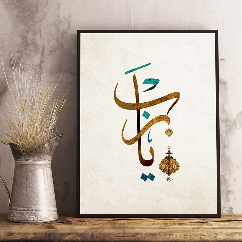 Vintage Arabic Islamic Calligraphy Koran Canvas Painting Home Decorations