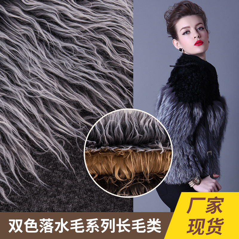 Artificial plush fake wool fabric falling water series double color long hair in Fur from Home Garden