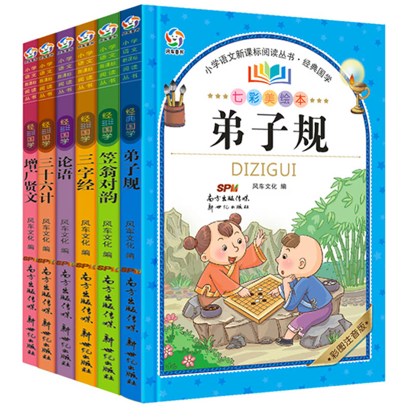 New Hot 6 Pcs/set Chinese Classical Disciple Gauge/three Character Primer/Analects/Thirty-Six Stratagems Children's Story Book