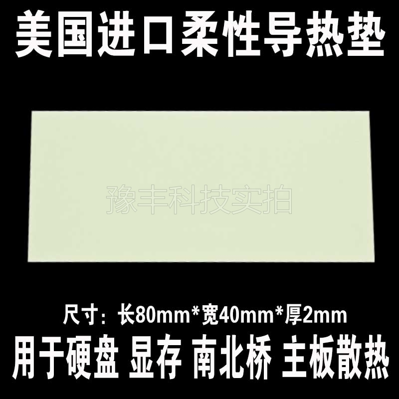 Flexible memory notebook motherboard north and South Bridge solid thermal pad cooling silicone pad thickness 2mm flexible memory notebook motherboard north and south bridge solid thermal pad cooling silicone pad thickness 2mm