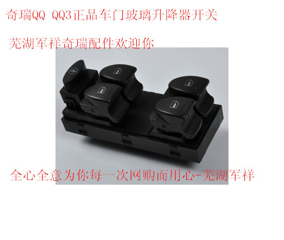 for Chery QQ / QQ3 door glass lifter switch assembly