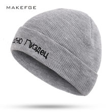 4fcd8a29230 New Russian embroidery knit cotton hats autumn and winter outdoor warm  loose caps women and men