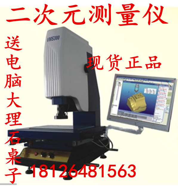 US $3600 0 |VMS 2010/3020/4030 image measuring instrument, imager,  projector, two dimensional two dimensional mapping instrument-in Power Tool