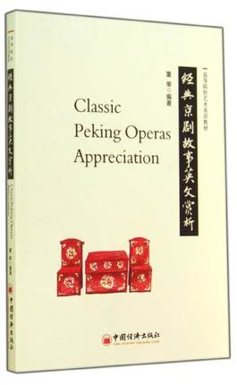 Classic Peking Operas Appreciation Language English Keep on learn as long as you live knowledge is priceless and no border-230