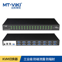 MT 1601VK 16 port KVM multi computer switcher mouse and keyboard display sharing automatic hotkey