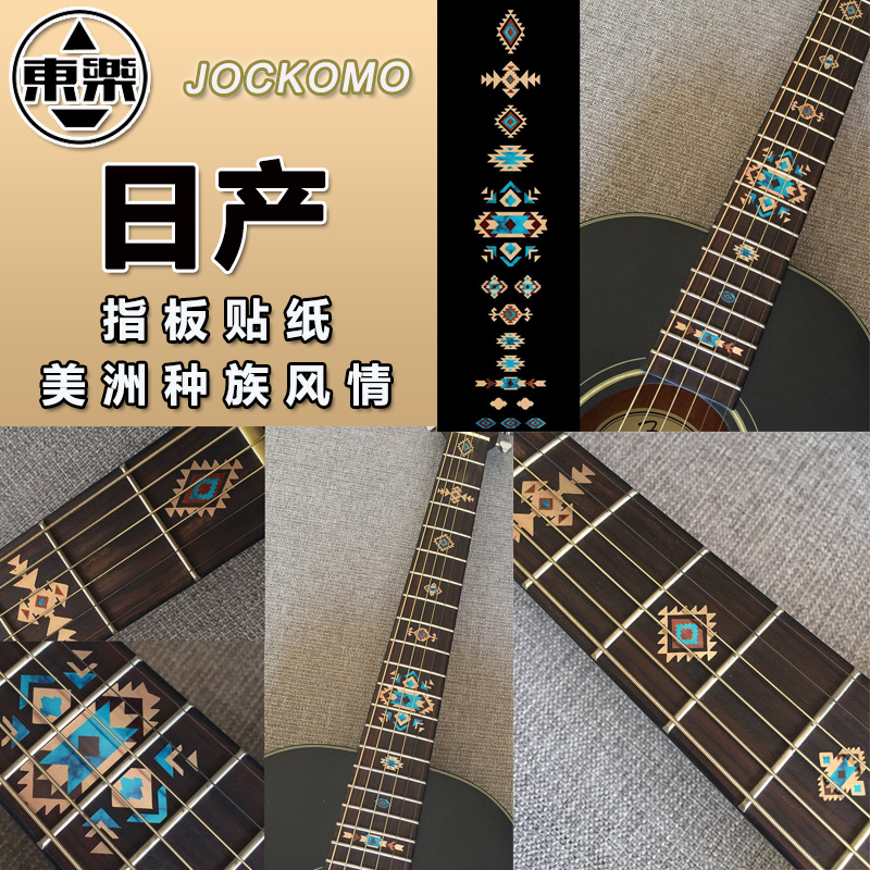 Inlay Stickers P100 Decal for Fretboard Fret Marker Acoustic Guitar - Native American Logo amumu traditional weaving patterns cotton guitar strap for classical acoustic folk guitar guitar belt s113