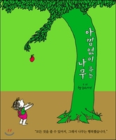 Giving Tree Korean Edition 52page LEARNING KOREAN LANGUAGE BOOK
