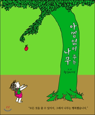 Giving Tree (Korean Edition) 52page  LEARNING KOREAN LANGUAGE BOOK